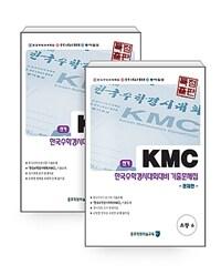 KMC 전기 한국수학경시대회대비 기출문제집 세트 초등 6  이미지