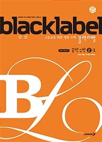 블랙라벨 중학 수학 2-1 (2020년)