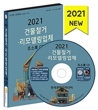 [CD] 2021 건물철거업체·리모델링업체 주소록 - CD-ROM 1장  이미지