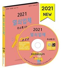 [CD] 2021 열쇠업체 주소록 - CD-ROM 1장  이미지