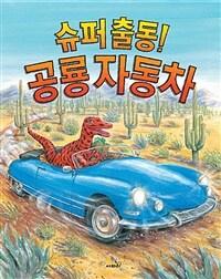 슈퍼 출동! 공룡 자동차 이미지