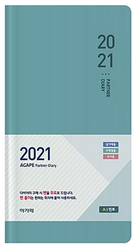 [민트] 2021 아가페 파트너 다이어리 - 소(小) 이미지