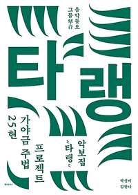 25현 가야금 주법 프로젝트 '타랭' 악보집 이미지