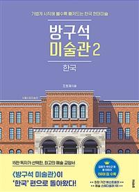 방구석 미술관 2 한국