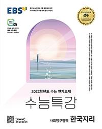 EBS 수능특강 사회탐구영역 한국지리 (2021년)  이미지