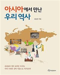 아시아에서 만난 우리 역사 이미지