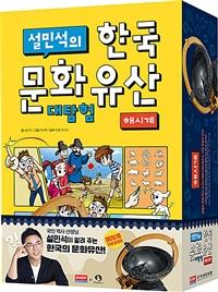 설민석의 한국 문화유산 대탐험 : 해시계 이미지