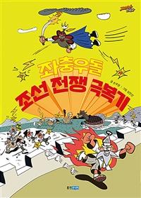좌충우돌 조선 전쟁 극복기 이미지