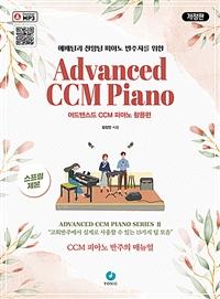 어드밴스드 CCM 피아노 : 활용편 (스프링)  이미지