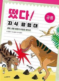떴다! 지식 탐험대 : 공룡  이미지