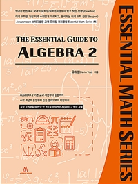The Essential Guide to ALGEBRA 2  이미지