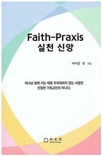 Faith-Praxis 실천신앙 이미지