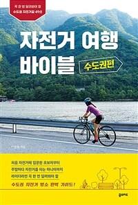 자전거여행 바이블 : 수도권편  이미지