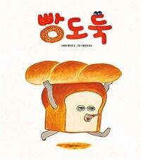 빵도둑 이미지