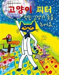 고양이 피터 : 멋진 고양이 춤을 추어요 이미지