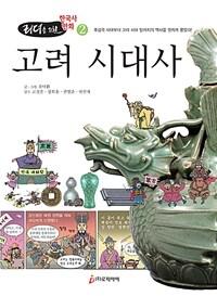 리더를 위한 한국사 만화 2 : 고려 시대사 이미지