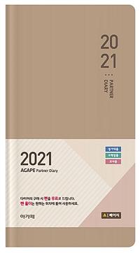[베이지] 2021 아가페 파트너 다이어리 - 소(小) 이미지