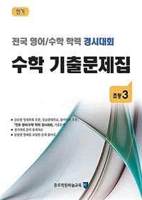 전국 영어/수학 학력 경시대회 수학 기출문제집 전기 : 초등3 이미지