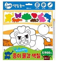종이 물감 색칠 3 : 동물  이미지