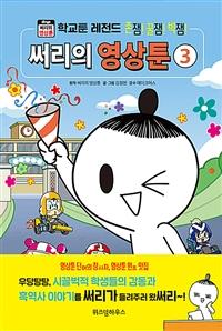 써리의 영상툰 3 : 학교툰 레전드 이미지