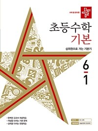 디딤돌 초등 수학 기본 6-1 (2022년) 이미지