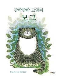 깜박깜박 고양이 모그 이미지
