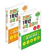 핀란드 1학년 수학 교과서 1, 2학기 세트 (전6권)