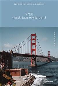 내일은 샌프란시스코 비행을 갑니다  이미지