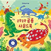 우리 아기 오감발달 쿵쾅쿵쾅 공룡 사운드북 이미지