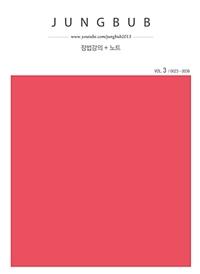 정법강의 + 노트 vol.3