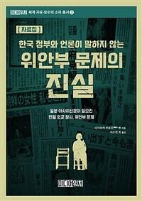 한국 정부와 언론이 말하지 않는 위안부 문제의 진실 (자료집)  이미지