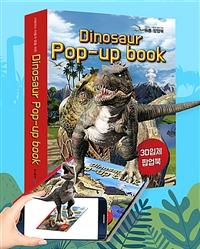 공룡 팝업북