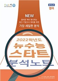 올바른 책 2022학년도 뉴수능 스타트 영어 분석노트 (2021년) 이미지