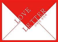 Love Letter : 글에 널 생각해 이미지