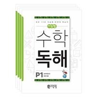 씨투엠 수학독해 P 세트 (전4권)  이미지