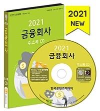 [CD] 2021 금융회사 주소록 - CD-ROM 1장  이미지