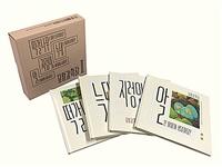 꼬마과학자 시리즈 세트 (전4권) : 지렁이, 알, 떡갈나무, 늑대 이미지
