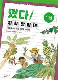 떴다! 지식 탐험대 : 식물  이미지