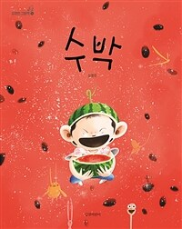 수박 : 김영진 그림책