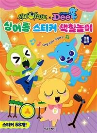 신비아파트 x 드래곤디 싱어롱 스티커 색칠놀이 생활습관 이미지