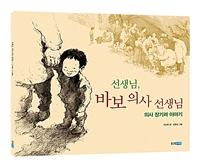 [빅북] 선생님, 바보 의사 선생님 이미지