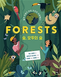 숲, 모두의 숲  이미지