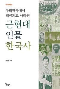 우리 역사에서 왜곡되고 사라진 근현대 인물 한국사  이미지