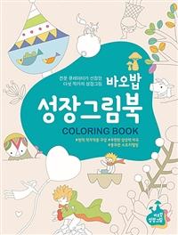 바오밥 성장그림북 이미지