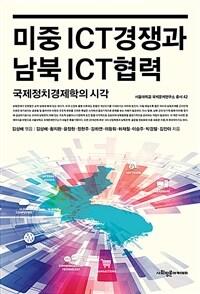 미중 ICT경쟁과 남북 ICT협력  이미지