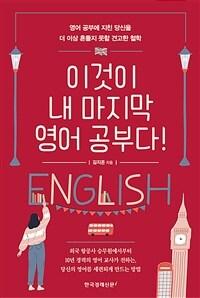 이것이 내 마지막 영어 공부다  이미지