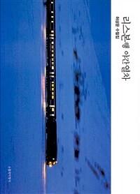 리스본행 야간열차 이미지