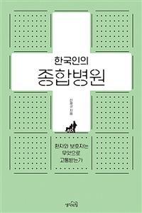 한국인의 종합병원  이미지