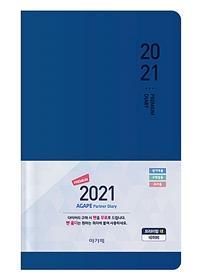 [네이비] 2021 아가페 파트너 다이어리 프리미엄 - 대(大) 이미지