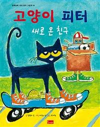 고양이 피터 : 새로 온 친구 이미지
